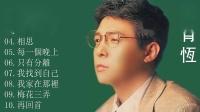 姜育恆-華語歌曲精選專輯