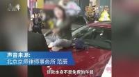 奔驰4S店收金融服务费,陕西省消协回应