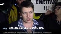 Савченко. За эти 5 лет украинцы научились не доверять лживой власти Порошенко