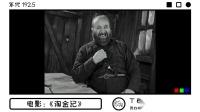 【T碎电视机】卓别林大师经典之作,这一幕是否有所眼熟啊!