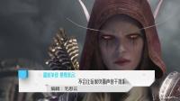 面对争议 暴雪表示:不会让玩家负面声音干扰游戏剧情发展