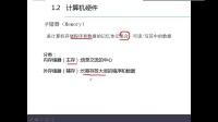 千锋软件测试教程:03.内存