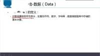 千锋软件测试教程:01.数据库基础和SQL