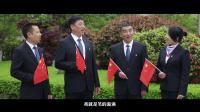 中共安化县委政法委员会《我和我的祖国》合唱