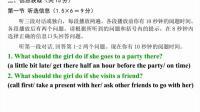 东莞市中考英语听说模拟题 28