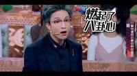 火星情报局:汪涵爆钱枫把瘦脸针当静脉注射