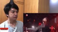 华晨宇 代号魂斗罗 观看反应 Chenyu Hua Code Name Contra Live Reaction