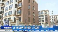 北京新房将强制上保险 业主可索赔