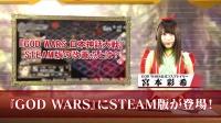 游迅网_《神之战:日本神话大战》最新演示