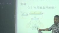 人教2011课标版物理九年级16.1《电压》教学视频实录-刘文刚