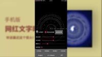 网红文字时钟手机版来了!安卓手机和苹果手机都可以使用!