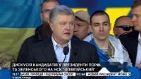 Зеленский задал Порошенко вопросы из интернета. 112 Украина