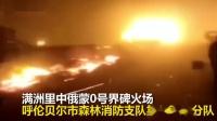 内蒙古呼伦贝尔市地区突发入境火