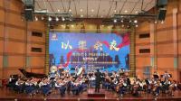 思明区中小学生管弦乐团《红旗颂》