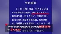 安徽安庆发生一起刑事案件致5人死亡 犯罪嫌疑人已被抓