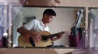 吉他弹唱:孤单背影