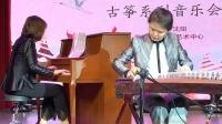 《云裳诉》沈阳音乐学院陈窈和付宁教授联袂演