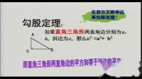 人教2011課標版數學八下-17.1.1《勾股定理》教學視頻實錄-劉燕