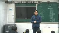 人教2011課標版數學八下-17.1.2《利用勾股定理解決簡單的實際問題》教學視頻實錄-韓治國