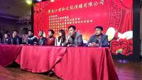 黑龙江世和文化传媒有限公司成立庆典大会圆满成功2019.4.20