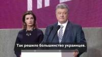 Зеленский о Порошенко. Вы хотите, чтобы я его министром назначил?