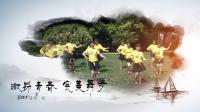 A01、花絮(玉溪红塔区小石桥彝族乡大玉苗村中年娱乐一组)京筱传媒摄制