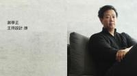 【讲译国际设计 蒋学正】2018-2019 年度十大事件精彩回顾