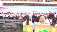 象州中心校(城关校区)2019年校园文化艺术节开幕式