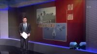 海上阅兵仪式中国海军新型主战舰机亮相