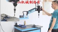 元山机械伺服攻牙机/攻丝机操作视频