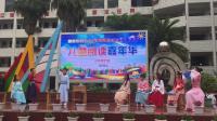 2019邵武实验小学阅读周表演-书斋议事