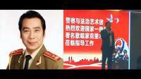 著名歌唱家克里木老师莅临指导《警察与法治》艺术团纪录片