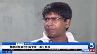 斯里兰卡连环爆炸袭击,致290人死亡500人受伤,逮捕24名