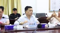 电白区政协委员调研发言视频01