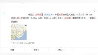 唐山2.1级地震