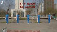 中国云朵王健身操云系列第六套