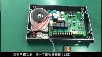 平开门电机 如何与遥控设备对码教程  AAVAQ锐玛电机