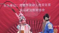 京剧《小宴》成都市文化