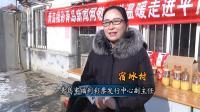180211.青岛福彩.青岛新闻网走进平度仁兆南沙窝村