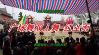 朱家夭村广场舞双人舞-红尘雨-2019檀道庙会视频