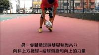 花式足球初级技巧教学---Spin Magic