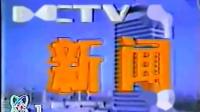 中国中央电视台新闻综合时政频道整点新闻栏目片头05秒