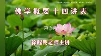 徐醒民老师【佛学概要十四讲表】第02集