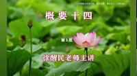 徐醒民老师【佛学概要十四讲表】第01集