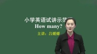 2019教师招聘面试小学英语试讲视频 How many