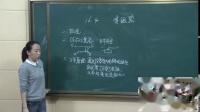 人教2011课标版物理九年级16.4《变阻器》教学视频实录-王毅