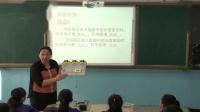人教2011课标版物理九年级16.4《变阻器》教学视频实录-苗海燕