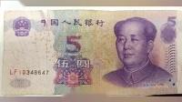吴川政策观——央行:2019年版第五套人民币将发行 防伪能力
