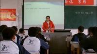 人教2011课标版物理九年级17.1《电流与电压和电阻的关系》教学视频实录-彭利华