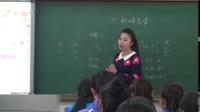 人教2011课标版物理九年级17.2《欧姆定律》教学视频实录-贾云芳